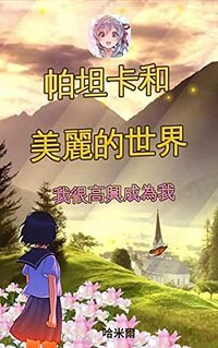 帕坦卡和美麗的世界: 我很高興成為我 (繁體中文 Traditional Chinese) (Traditional Chinese Edition)
