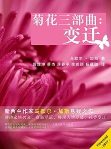 The Chrysanthemum Trilogy: Transition (Chinese Edition)
