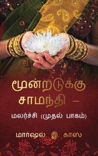 Moondradukku Samanthi: Malarchi ( Mudhal Bhagam ) (Tamil Edition)