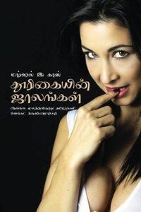 Thurikaiyin Jaalangal (Tamil Edition)
