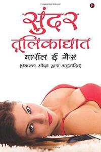 Sundar Toolikaghat (Hindi Edition)