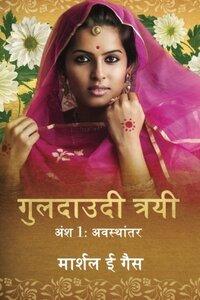 Guldaudi Trayi: Ansh 1 Avasthanthar (Hindi Edition)