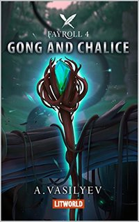 Gong and Chalice: Epic LitRPG Adventure (Fayroll Book 4)