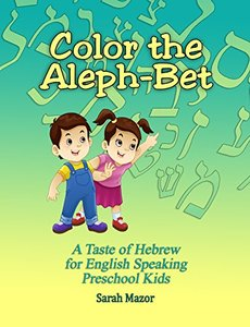 Color the Aleph-Bet: The Hebrew Alphabet for ages 3 to 6 (A Taste of Hebrew for English Speaking Kids - Interactive Learning Book 1) - Published on Sep, 2016