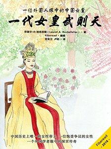 一代女皇武则天(一位外国人眼中的中国女皇) (Chinese Edition)