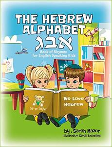 The Hebrew Alphabet Book of Rhymes: For English Speaking Kids (Children Learning Hebrew 1) - Published on May, 2019