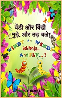 वेंडी और विंडी  मुड़े... और उड़ चले...! (HINDI VERSION)  Wendy and Windy Get bendy… and FLY…!: Bedtime books (Hindi Edition)