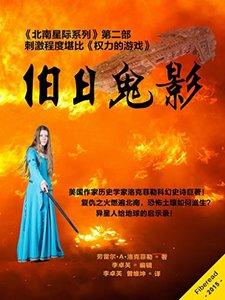 旧日鬼影(《北南星际系列》第二部  刺激程度堪比《权力的游戏》) (Chinese Edition)