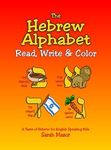 The Hebrew Alphabet: Read, Write & Color: Learning Hebrew for ages 6 and up (A Taste of Hebrew for English Speaking Kids - Interactive Learning Book 2) - Published on Jul, 2016